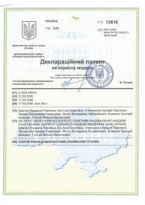Зареєстровані Патенти на винаходи